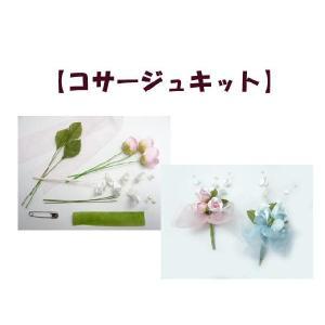 コサージュキット 手作り  卒園 入園 卒業 入学 蕾ローズ|familiamia