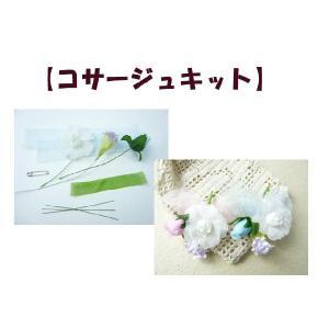 コサージュ 手作り キット  簡単! 卒園 入園 卒業 入学 に 新たな出発♪白いバラ|familiamia
