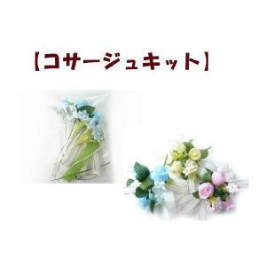 手作りキット・花飾り・胸花・造花◆卒業式・入学...の関連商品9