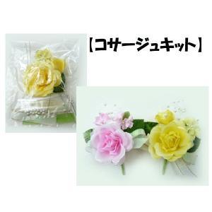手作りコサージュキット◆卒業式・卒園式・入学式...の関連商品7