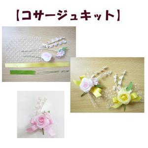 手作りキット・花飾り・胸花・造花◆黄色いリボンの...の商品画像