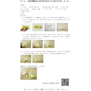 手作りキット・花飾り・胸花・造花◆黄色いリボン...の詳細画像5