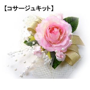 手作りキット 花飾り 胸花 思い出の華やかなパールのコサージュキット|familiamia
