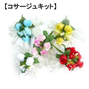 手作りキット・花飾り・胸花・造花◆卒業式・入学...の関連商品4