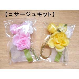 花飾り・胸花・造花・2分の1成人式◆卒業式・卒...の関連商品6