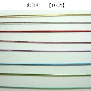 水引 光 (1本)材料  水引細工 ご祝儀やお正月飾り、髪飾りに|familiamia