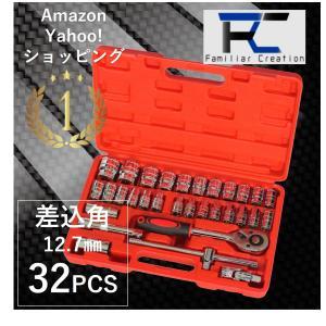 工具セット ソケットレンチ ラチェット レンチ 工具 セット 差込角12.7mm 1/2インチ バイ...