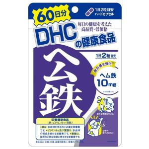DHC ヘム鉄 120粒 60日分 メール便 送料安