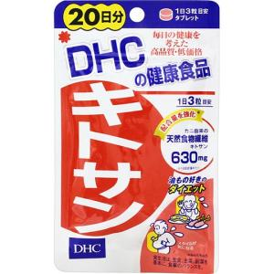 DHC キトサン 60粒 20日分 メール便 送料安