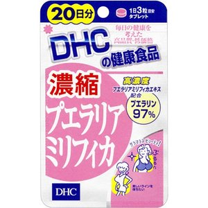 DHC 濃縮 プエラリアミリフィカ 60粒 20日分 メール便 送料安