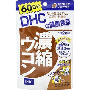 DHC 濃縮ウコン 120粒 60日分 メール便 送料安...