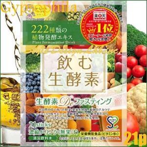 ◆222種類の野菜・果物・野草を、できるだけ熱を加えず、より自然に近い状態で熟成抽出したこだわりの「...