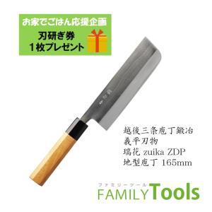 【送料無料】ぎへい 瑞花(Zuika) 日立金属 ZDP189 地型 165mm|family-tools