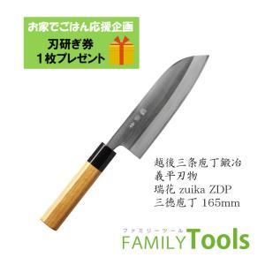 【送料無料】ぎへい 瑞花(Zuika) 日立金属 ZDP189 三徳型 165mm|family-tools