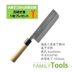 【送料無料】ぎへい 風花(Kazahana) 粉末ハイス鋼 HAP40 地型 165mm|family-tools