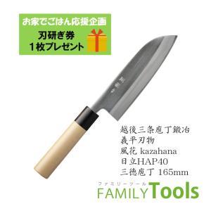 【送料無料】ぎへい 風花(Kazahana) 粉末ハイス鋼 HAP40 三徳型 165mm|family-tools