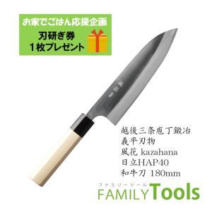 【送料無料】ぎへい 風花(Kazahana) 粉末ハイス鋼 HAP40 和牛刀型 180mm|family-tools