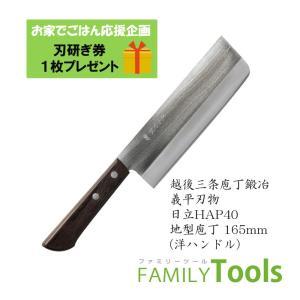 【送料無料】ぎへい HAPシリーズ 粉末ハイス鋼 HAP40 地型包丁 165mm (洋ハンドル)|family-tools
