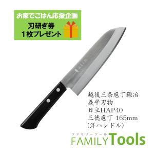 【送料無料】ぎへい HAPシリーズ 粉末ハイス鋼 HAP40 三徳包丁 165mm (洋ハンドル)|family-tools