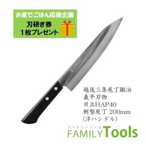 【送料無料】ぎへい HAPシリーズ 粉末ハイス鋼 HAP40 剣型包丁 200mm (洋ハンドル)|family-tools