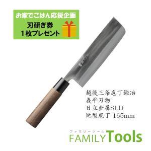 ぎへい SLDシリーズ 日立金属 SLD 地型 165mm|family-tools