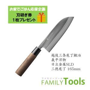 ぎへい SLDシリーズ 日立金属 SLD 三徳型 165mm|family-tools