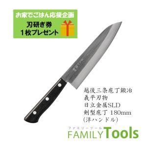 ぎへい SLDシリーズ 日立金属 SLD 剣型包丁 180mm (洋ハンドル)|family-tools