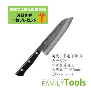 ぎへい SLDシリーズ 日立金属 SLD 三徳包丁 170mm (洋ハンドル)|family-tools