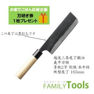 【送料無料】ぎへい 青紙シリーズ 安来鋼 青紙2号 別誂 地型 165mm 水牛桂付|family-tools