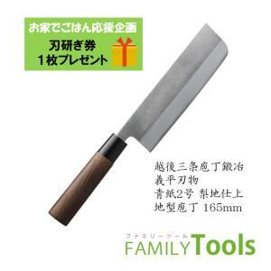 ぎへい 青紙シリーズ 安来鋼 青紙2号 ステン梨地 地型 165mm|family-tools