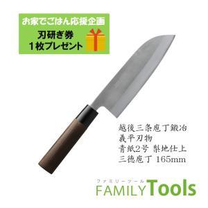ぎへい 青紙シリーズ 安来鋼 青紙2号 ステン梨地 三徳型 165mm|family-tools
