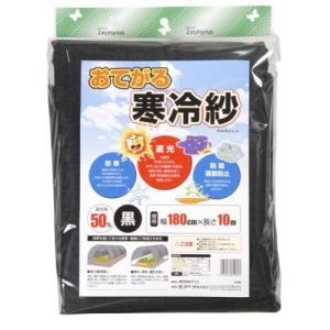 クラーク おてがる寒冷紗 黒 1.8×10m|family-tools