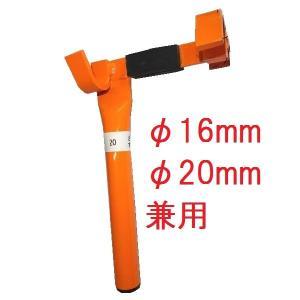 園芸支柱ヘルパー 16mm・20mm 兼用|family-tools