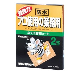 SHIMADA ダイナソーシリーズ ネズミバスターブック型2P family-tools