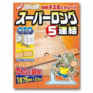 SHIMADA プロバスター 大きいネズミ用 5連結 family-tools