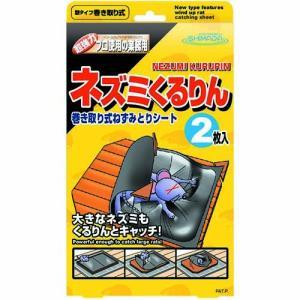 SHIMADA プロバスター ネズミくるりん 2P family-tools
