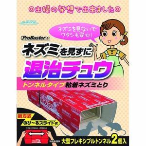 SHIMADA プロバスター ネズミを見ずに退治チュウ 2P family-tools