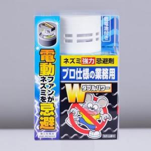 SHIMADA 電動ファン付き ネズミの強力忌避剤 ダブルパワー|family-tools