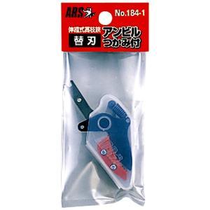 アルス 伸縮式高枝鋏ズ―ムチョキ Kタイプ アンビルタイプ つかみ付 替刃 184-1|family-tools