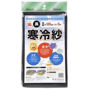 クラーク ポリエステル寒冷紗 黒 1.35×5m|family-tools