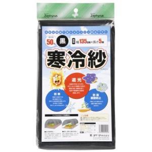 クラーク ポリエステル寒冷紗 黒 1.35×10m|family-tools