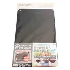 まな板 三洋化成 耐熱パステルシートまな板 ブラック PSH-BK|family-tools