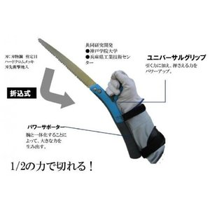サボテン 楽切鋸(らくきりのこ)レスポンス 270mm NO.2570 family-tools