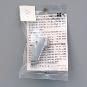 フルプラ 部品No.8 バルブレバーセット(送料無料・ネコポス対応・代引不可)|family-tools