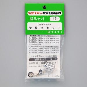 フルプラ 部品No.17 噴霧口セット(送料無料・ネコポス対応・代引不可)|family-tools