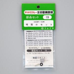 フルプラ 部品No.19 噴霧口セット(送料無料・ネコポス対応・代引不可)|family-tools