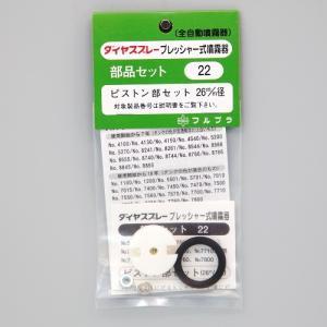 フルプラ 部品No.22 ピストン部セット 26mm径(送料無料・ネコポス対応・代引不可)|family-tools