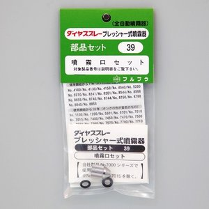 フルプラ 部品No.39 噴霧口セット(送料無料・ネコポス対応・代引不可)|family-tools
