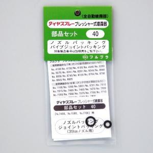 フルプラ 部品No.40 ノズルパッキングセット(送料無料・ネコポス対応・代引不可)|family-tools