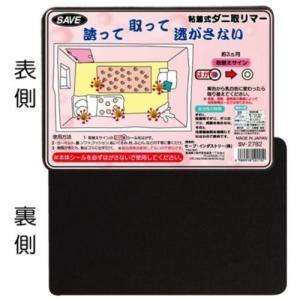 セーブ・インダストリー 粘着式ダニ取りマー ダニ取りシート 2枚セット SV-2782(送料無料)|family-tools